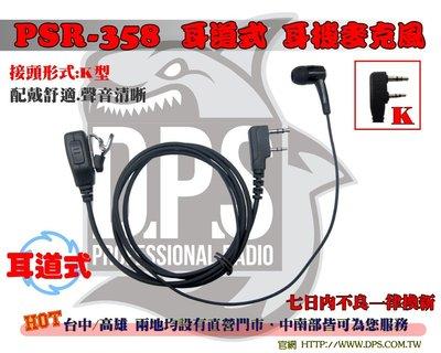 ~大白鯊無線~PSR-358 入耳式.耳道式 耳機麥克風 K型