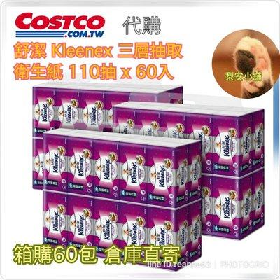 箱購 免運刷卡 舒潔 三層 抽取式 衛生紙 110張 60包 Kleenex 110抽 Costco 好市多 面紙