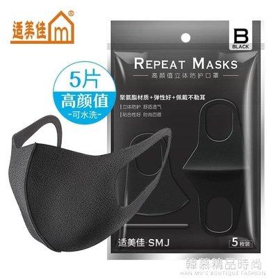 適美佳口罩防塵透氣易呼吸韓版男女神夏季薄款黑色防曬時尚可清洗
