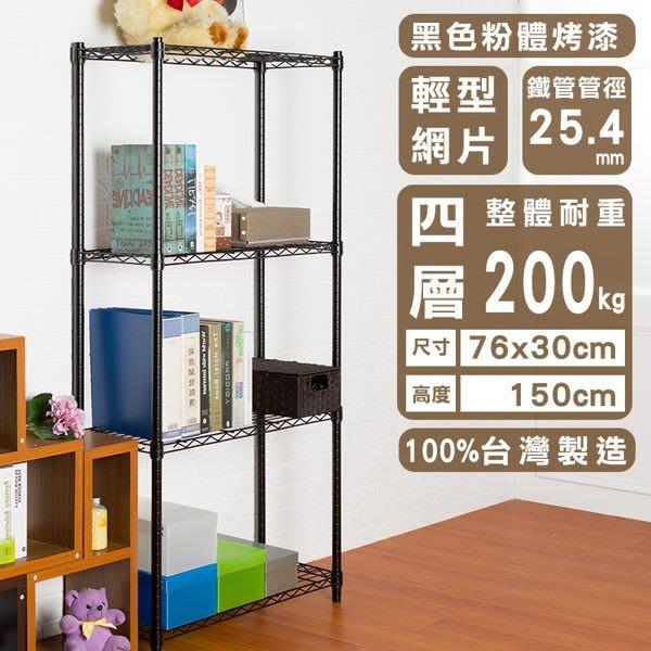 [tidy house]【免運費】76x30x150輕型四層烤漆黑波浪架/收納架/置物架SY12304150LBK