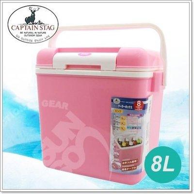 【鹿牌 CAPTAIN STAG】日本製 保冷冰箱(附背帶) 8L 冰桶 保冰保溫 行動冰箱 露營椅/粉 M-8128