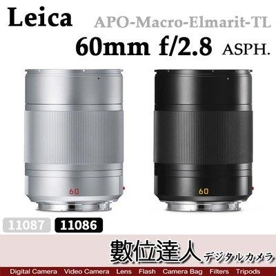 【數位達人】Leica 徠卡 平輸 萊卡 APO-Macro-Elmarit-TL 60mm f2.8 ASPH