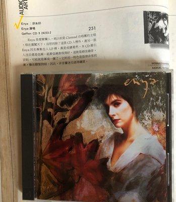*愛樂熊貓*1994早期飛碟鍍金版(無ifpi)TAS發燒名盤Enya恩雅WATER MARK水印