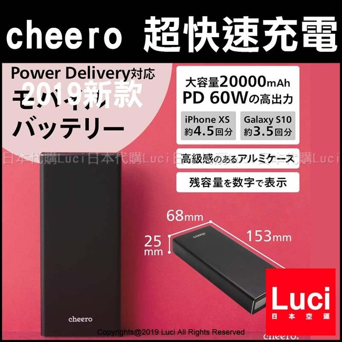cheero Power Plus 5 20000mAh Power Delivery 60W 超高速充電 日本代購