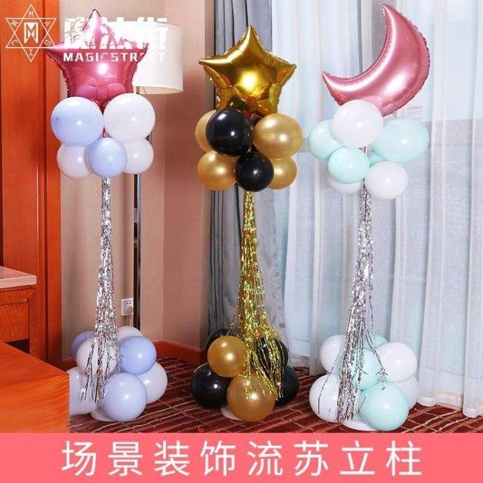 流蘇立柱氣球表白結婚婚慶浪漫房間布置用品生日派對場景裝飾用品
