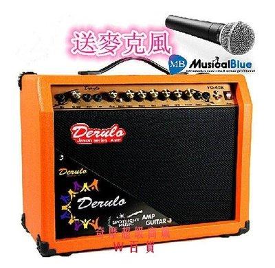 果凍[DRL 電吉他音箱 40 可放MP3 四輸入 送麥克風751