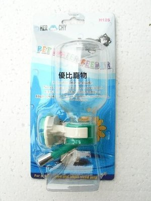 *優比寵物*禾其 (H125) 小型寵物專用飲水器/給水器/餵水器(飲水頭直徑約1公分) 可換保特瓶 優惠價-