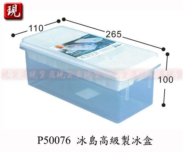 【現貨商】(滿千免運/非偏遠/山區{1件內})聯府P50076 冰島高級製冰盒/冰塊收納盒/附蓋子.乾淨衛生
