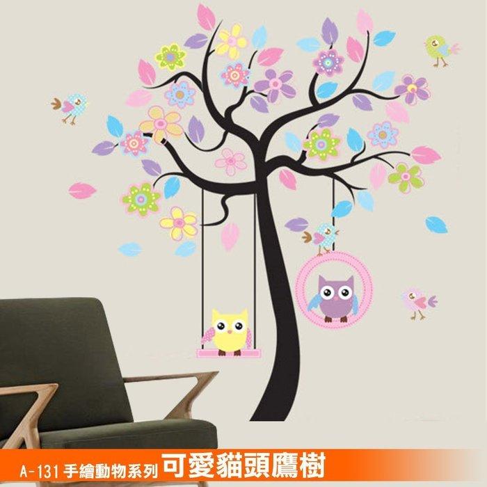 A-131手繪動物系列--可愛貓頭鷹樹創意壁貼 / 牆貼,不傷牆面可重覆撕貼!特價129元~