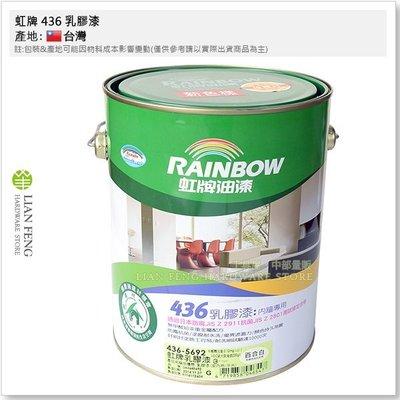 【工具屋】虹牌 436 乳膠漆 百合白 436-5692 內牆專用 綠建材 水泥漆 室內 加侖裝