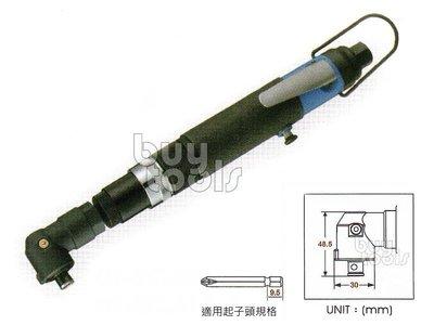 BuyTools-《專業級》90度扭力控制氣動起子/扭力可調氣動扭力起子/最大5N-M=50KGF-CM、台灣製「含稅」