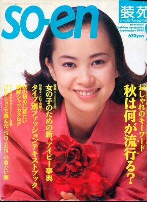 紅蘿蔔工作坊/裁縫~裝苑so-en 1995 / 9月. 沒有紙型(日文書)9H