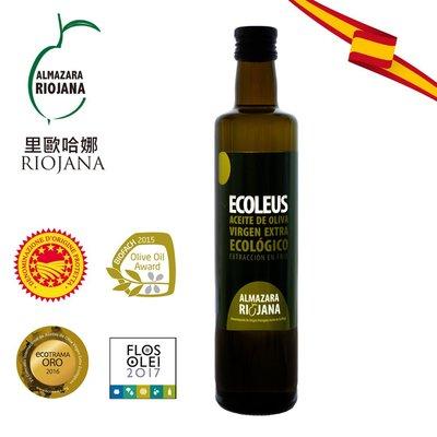 ECOLEUS橄欖油歐盟DOP產區認證 特級初榨冷壓橄欖油 Riojana Extra Virgin 生酮西班牙