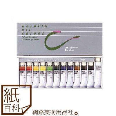 【紙百科】日本HOLBEIN好賓 - 專家油畫顏料12色盒裝(B915)