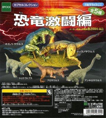 【扭蛋屋】恐龍激鬪編  《全5款》