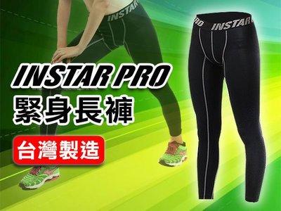 ≡體院≡【31104】INSTAR PRO 台灣製造 男女緊身長褲(緊身褲 內搭 同Nike Pro版型