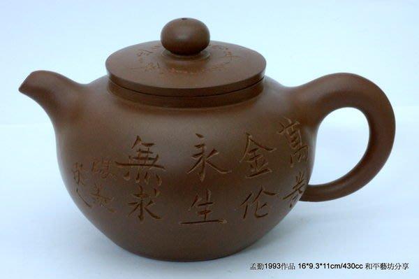 助理工藝美術師孟勤早期作品蓮子壺.萬卷金倫永生無求.和平藝坊吉時分享