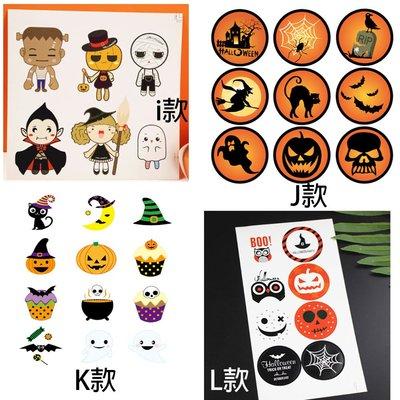 小原屋◕‿◕萬聖包裝-萬聖節-3 (halloween) 封口貼 貼紙 包裝袋 點心盒 烘培貼紙 10張
