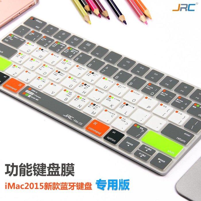 電腦周邊 電腦包JRC蘋果電腦臺式機藍牙鍵盤保護膜 iMac快捷鍵 夜光 炫彩 鍵盤膜