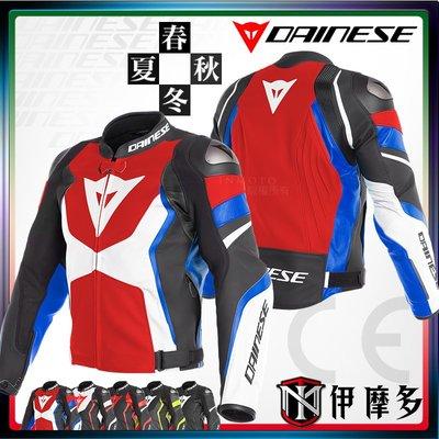 伊摩多※義大利 DAiNESE 四季防摔皮衣 AVRO 4 LEATHER JACKET 鋁滑塊雙肩 內裡可拆。紅白藍