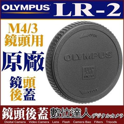 【數位達人】OLYMPUS LR-2 鏡頭後蓋 原廠鏡頭後蓋 Panasonic M4/3 也可使用