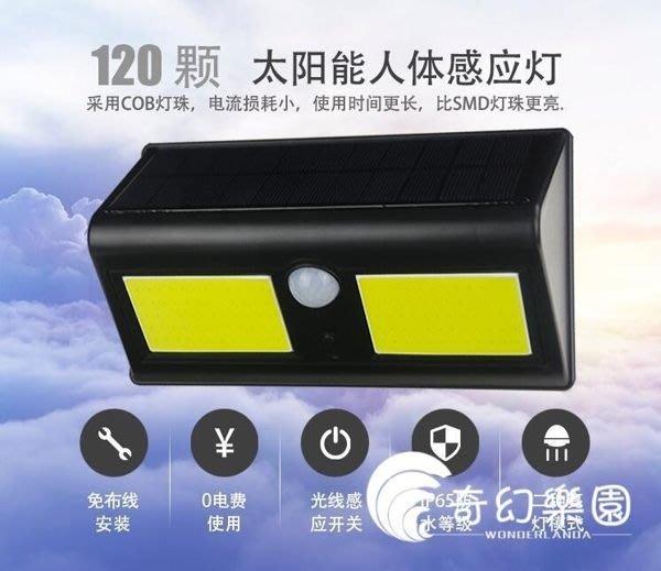 太陽能燈-48燈珠睿火太陽能燈路燈戶外光控壁燈防水led人體感應超亮庭院家用照明