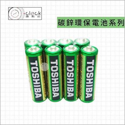 【鐘點站】TOSHIBA 東芝-3號電池8入 / 碳鋅電池 / 乾電池 / 環保電池