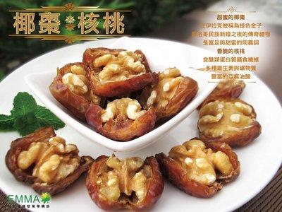 【椰棗核桃 】《EMMA易買健康堅果零嘴坊》堅果的霸氣加上椰棗的柔情=絕配