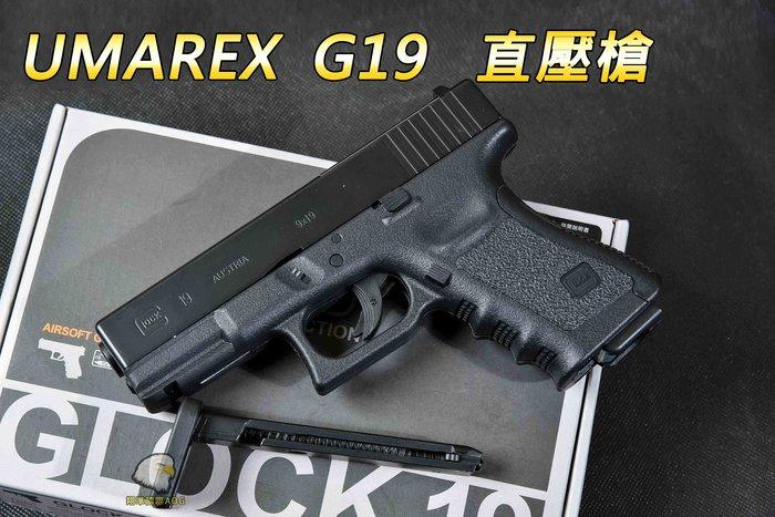 【翔準軍品AOG】UMAREX G19 金屬滑套 CO2直壓槍 手槍 CO2 09F1