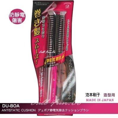 【幸福包裹】現貨!日本IKEMOTO 池本刷子 DU-BOA 除靜電 造型捲髮髮梳/梳子