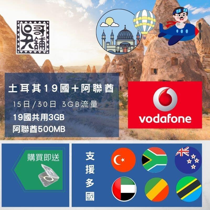 【吳哥舖】土耳其+杜拜 19國 多國共用 15日3GB流量上網卡(阿聯酋限500MB) 超值特價 590元