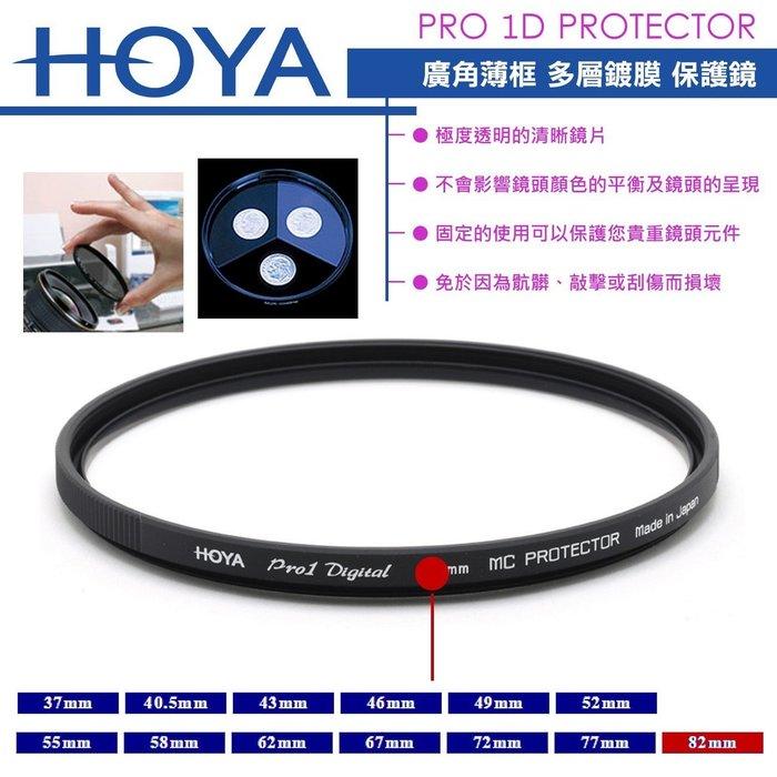 《飛翔無線3C》HOYA PRO 1D PROTECTOR 廣角薄框 多層鍍膜 保護鏡 82mm〔原廠公司貨〕相機鏡頭