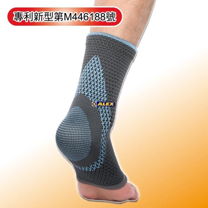 [凱溢運動用品] 台灣製造 ALEX N-07 潮型系列-高機能護踝(只) 護具