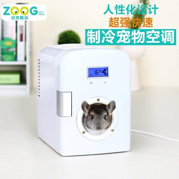 龍貓冰窩房龍貓降溫盒龍貓空調松鼠雪貂倉鼠降溫窩小寵物電子冰窩