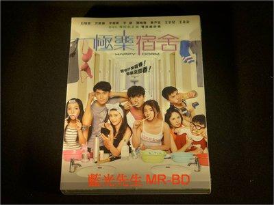 [DVD] - 極樂宿舍 Happy Dorm 雙碟版 ( 台灣正版 )