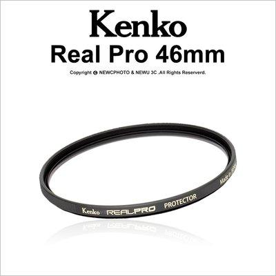 【薪創光華】日本 Kenko REAL PRO PROTECTOR 46mm 防潑水多層鍍膜保護鏡 公司貨