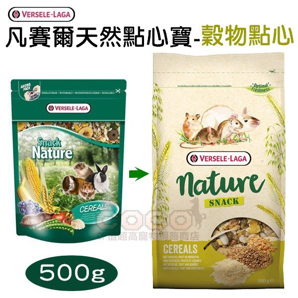 *COCO*凡賽爾-天然特級點心寶-穀類點心500g倉鼠零食/老鼠點心/添加穀物、果乾、金盞花Versele Laga