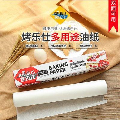 奇奇店-熱賣款 烤樂仕 硅油紙食品級蛋...