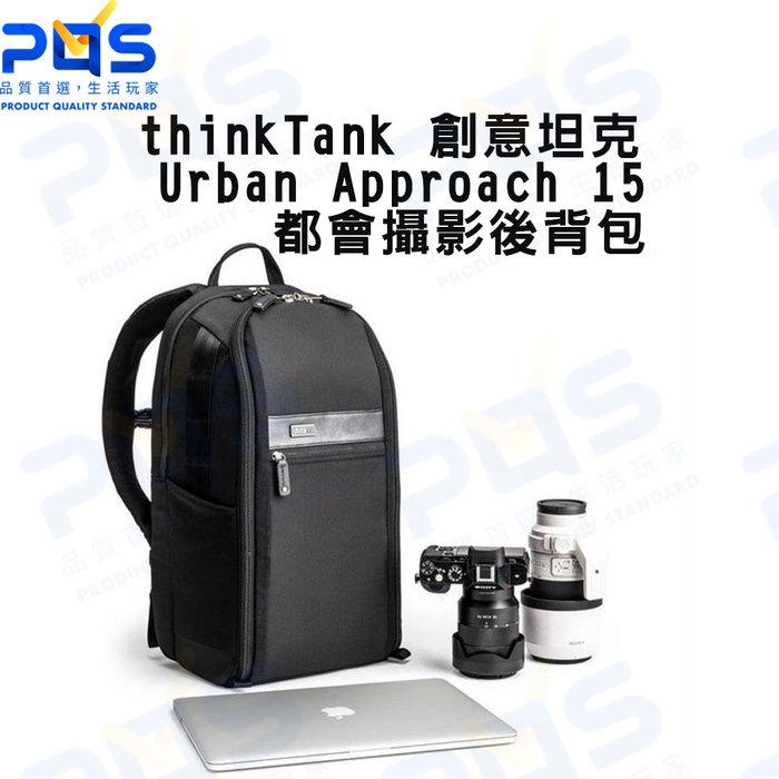 thinkTank 創意坦克 Urban Approach 15 都會攝影後背包 相機保護包 攝影包 台南PQS