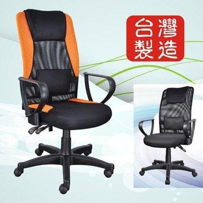 B~高背網布護腰工學辦公椅/電腦椅/工作椅/書桌椅(三色可選)