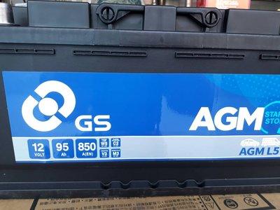 [新莊實體店面]~GS AGM L5 (LN5) (YBX9019 DK950) 95AH,另售AGM L6 (LN6)
