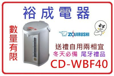【裕成電器‧現貨供應】ZOJIRUSHI象印4公升微電腦電動熱水瓶 CD-WBF40 另售 電子鍋 NS-MVF18