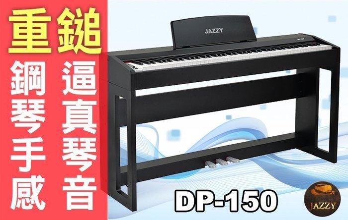 【奇歌】►送琴椅!88鍵 4.5級重鎚力道鍵◄標準鍵+三踏板,專業型電鋼琴,雙耳機孔,贈光碟+小樂譜+保固,非電子琴音