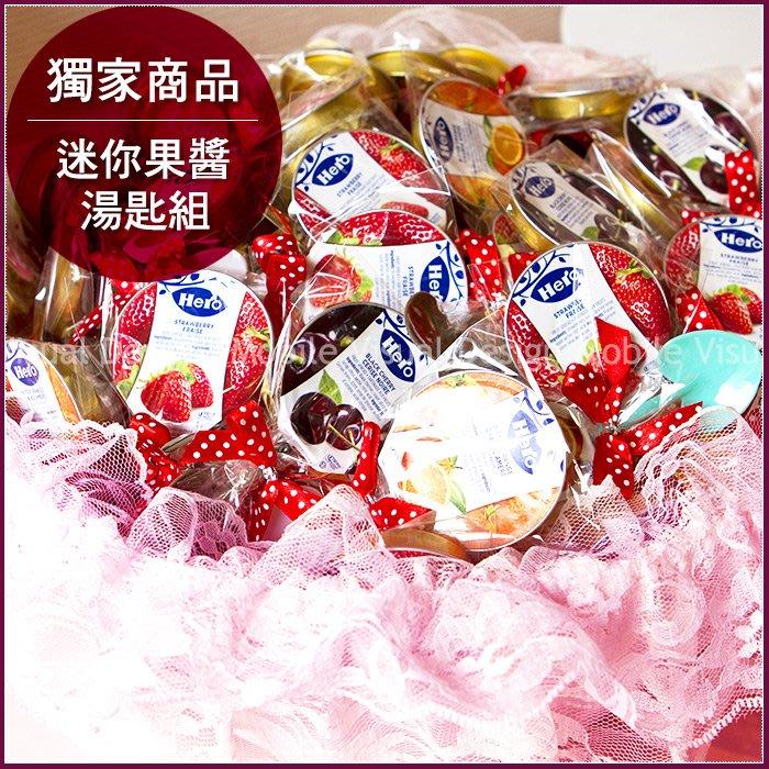 【醬子愛妳-瑞士hero迷你果醬甜心湯匙組X100份+大提籃X1個(限宅配)】-送客禮/迎賓禮/婚禮小物/幸福朵朵
