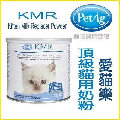 【李小貓之家】PetAg 美國貝克KMR《愛貓樂貓用奶粉-170g》最符合幼貓養分需求的代母乳配方,口碑第一品牌