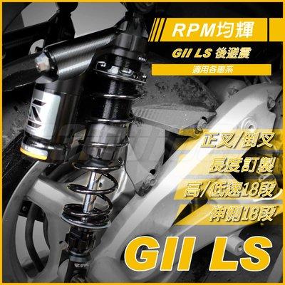 機車精品 RPM GII LS 頂級 避震器 後避震 適用各車系 勁戰 四代戰 五代戰 BWSR JETS 雷霆S