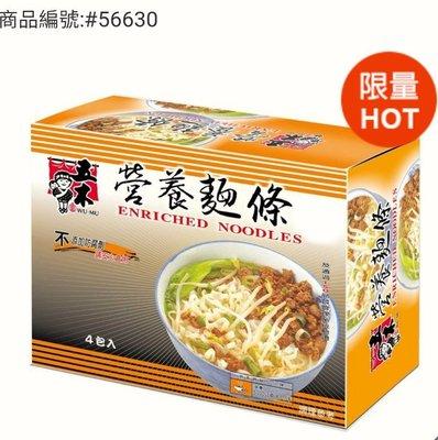 WU-MU五木經濟包營養麵 4包入5公斤-吉兒好市多COSTCO代購