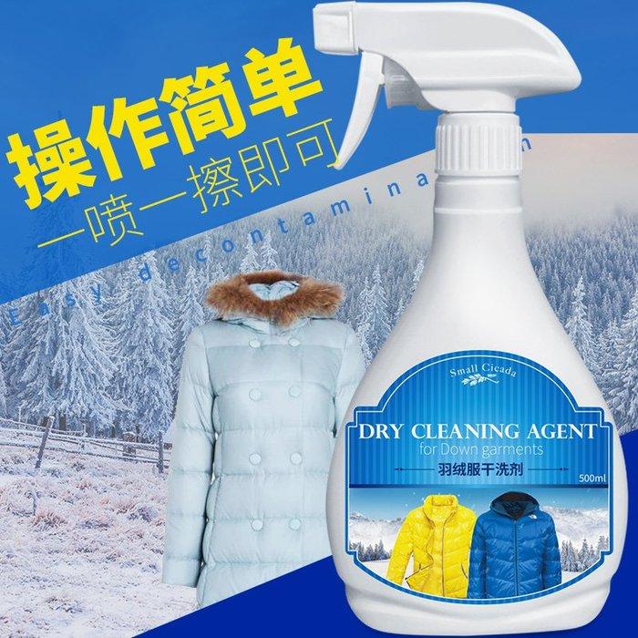 小花精品店-羽絨服干洗劑清洗劑免水洗家用噴霧洗滌劑衣服衣物強力清潔劑免洗
