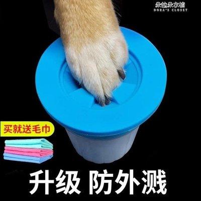 ZIHOPE 寵物狗狗洗腳杯狗腳神器小狗洗爪子器泰迪足部清潔免擦小型犬用品ZI812