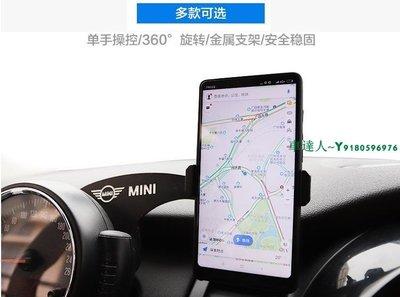 車達人 適用BMW寶馬MINI車載手機支架 迷你cooper F56/F55/F60導航手機架